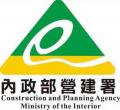 中華民國內政部營建署